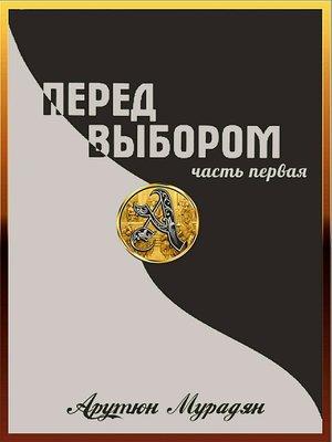 cover image of Перед выбором. Часть 1