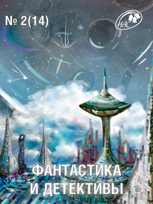 cover image of Журнал «Фантастика и Детективы» №2 (14) 2014