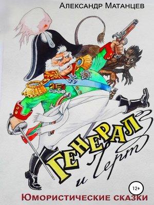 cover image of Генерал и черт. Юмористические сказки
