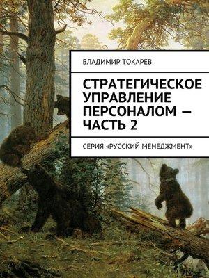 cover image of Стратегическое управление персоналом– Часть2