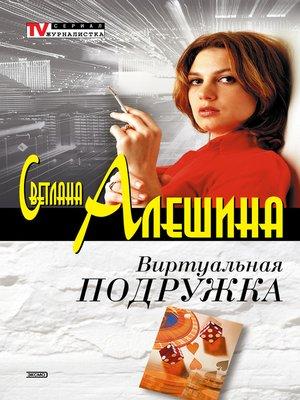 cover image of Виртуальная подружка