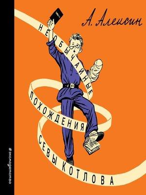 cover image of Необычайные похождения Севы Котлова