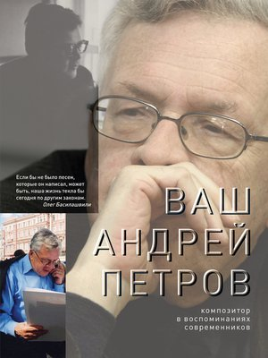cover image of Ваш Андрей Петров. Композитор в воспоминаниях современников