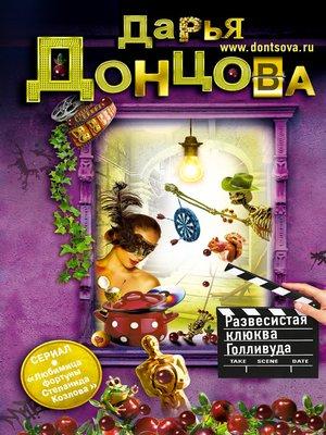 cover image of Развесистая клюква Голливуда