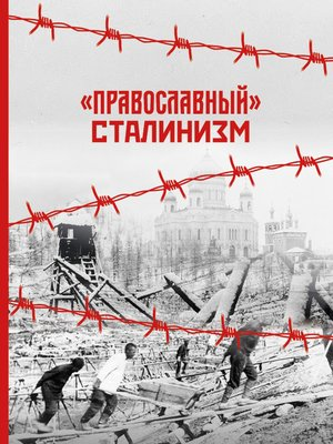 cover image of «Православный» сталинизм