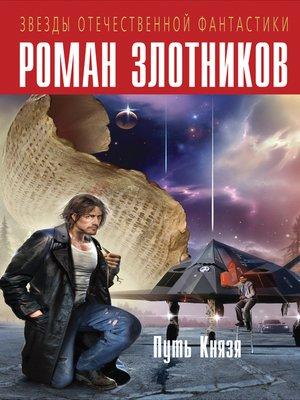 cover image of Путь Князя (сборник)