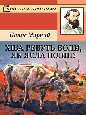 cover image of Хіба ревуть воли, як ясла повні?