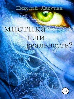 cover image of Мистика или реальность?