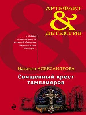 cover image of Священный крест тамплиеров