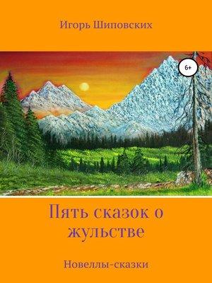 cover image of Пять сказок о жульстве