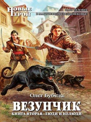 cover image of Люди и нелюди