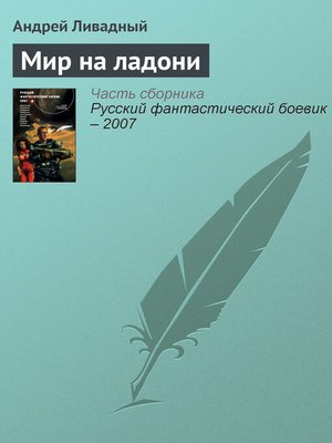 cover image of Мир на ладони