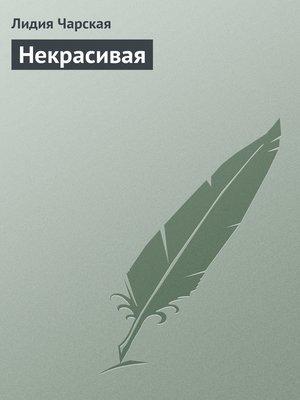 cover image of Некрасивая