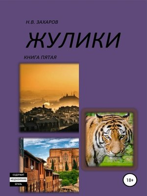 cover image of Жулики. Книга 5