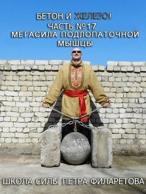 cover image of Мегасила подлопаточной мышцы