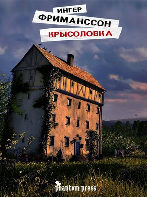 cover image of Крысоловка