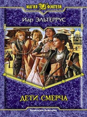 cover image of Дети смерча