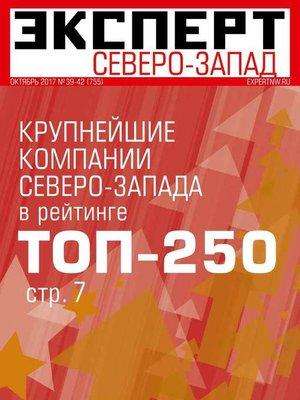 cover image of Эксперт Северо-запад 39-42-2017