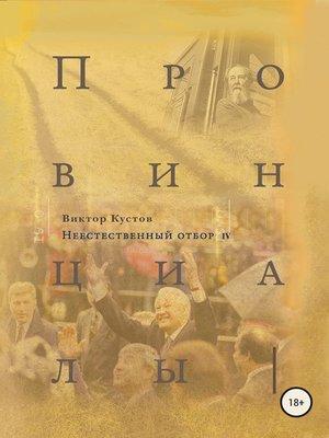 cover image of Провинциалы. Книга 4. Неестественный отбор