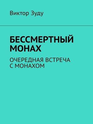 cover image of Бессмертный монах. Очередная встреча с монахом