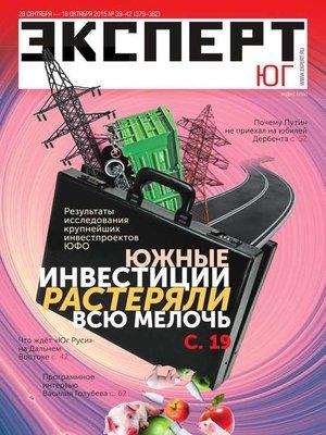 cover image of Эксперт Юг 39-42