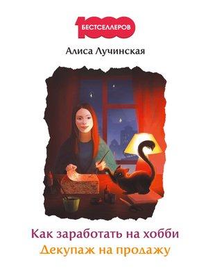 cover image of Как заработать на хобби. Декупаж на продажу
