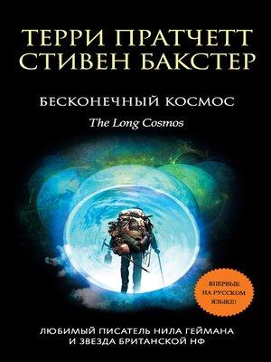 cover image of Бесконечный Космос
