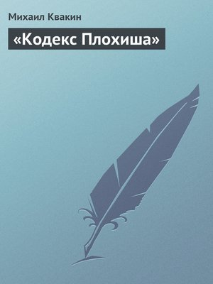 cover image of «Кодекс Плохиша»