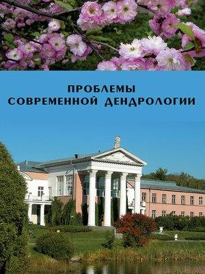 cover image of Проблемы современной дендрологии