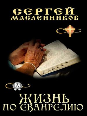 cover image of Жизнь по Евангелию