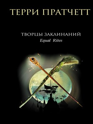 cover image of Творцы заклинаний