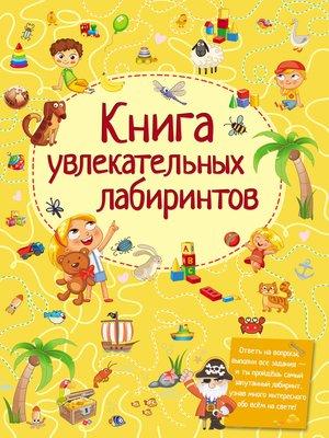 cover image of Книга увлекательных лабиринтов