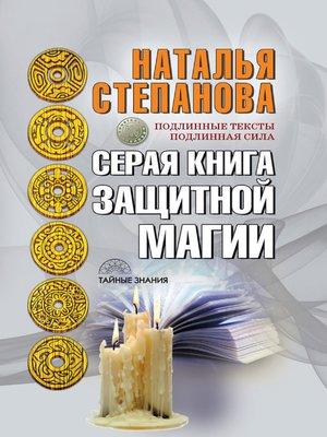 cover image of Серая книга защитной магии
