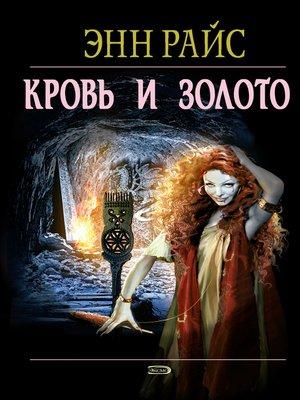 cover image of Кровь и золото
