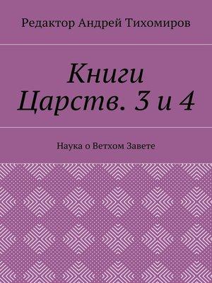 cover image of Книги Царств. 3и4. Наука оВетхом Завете