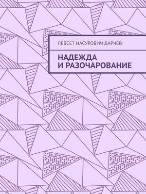 cover image of Надежда иразочарование