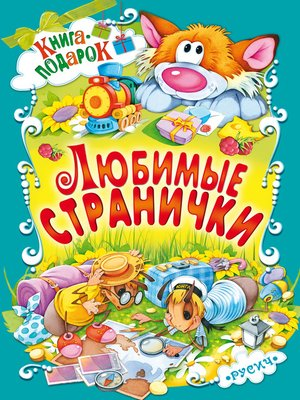 cover image of Любимые странички