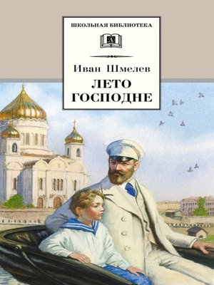 cover image of Лето Господне