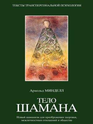 cover image of Тело шамана