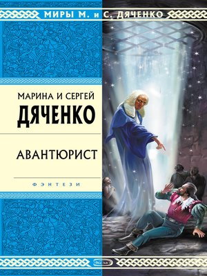 cover image of Авантюрист