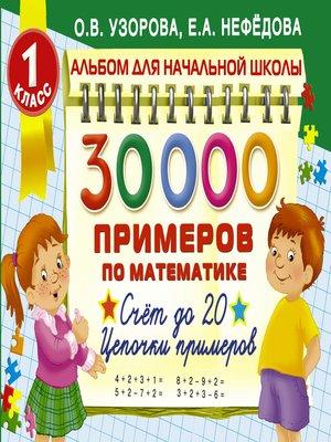 cover image of 30000 примеров по математике. 1 класс. Счет до 20. Цепочки примеров