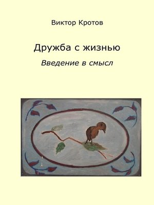 cover image of Дружба с жизнью