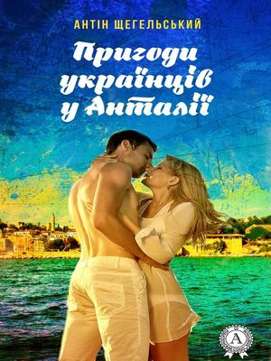 cover image of Пригоди українців у Анталії