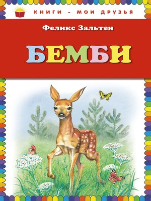 cover image of Бемби