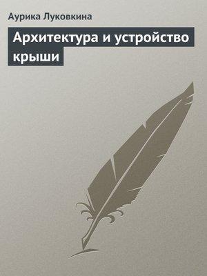 cover image of Архитектура и устройство крыши