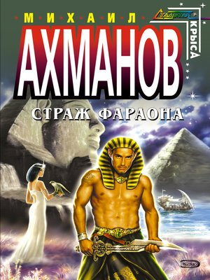 cover image of Страж фараона