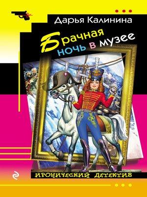 cover image of Брачная ночь в музее