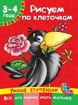 cover image of Рисуем по клеточкам
