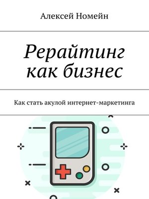 cover image of Рерайтинг как бизнес. Как стать акулой интернет-маркетинга