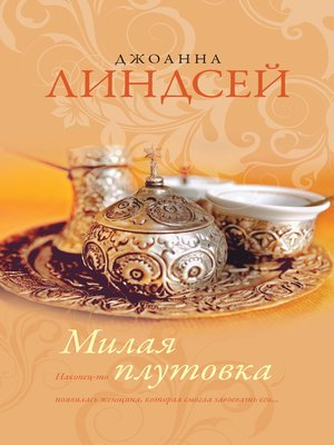 cover image of Милая плутовка